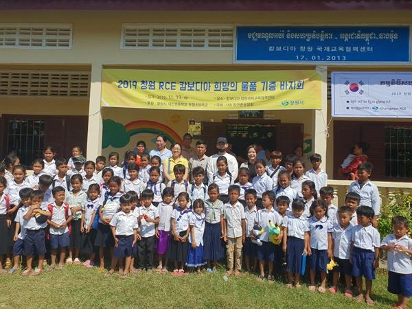 캄보디아 창원국제교육협력센터에서 열린 '창원 유엔지속가능발전교육센터(RCE) 희망의 물품바자회'.