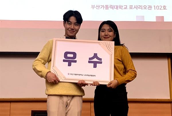 부산가톨릭대 언어청각치료학과 문창규?송성령 학생.