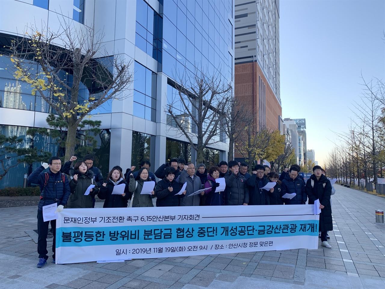 615안산본부2 615안산본부 기자회견에서 참가자들이 구호를외치고 있다.