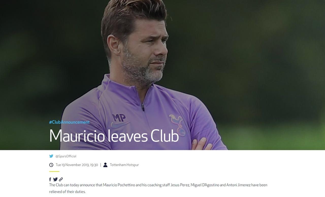 마우리시오 포체티노 감독 해임을 발표하는 토트넘 홋스퍼 공식 홈페이지 갈무리.