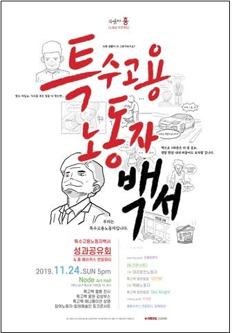 """""""특수고용노동자 백서 성과 공유회""""."""