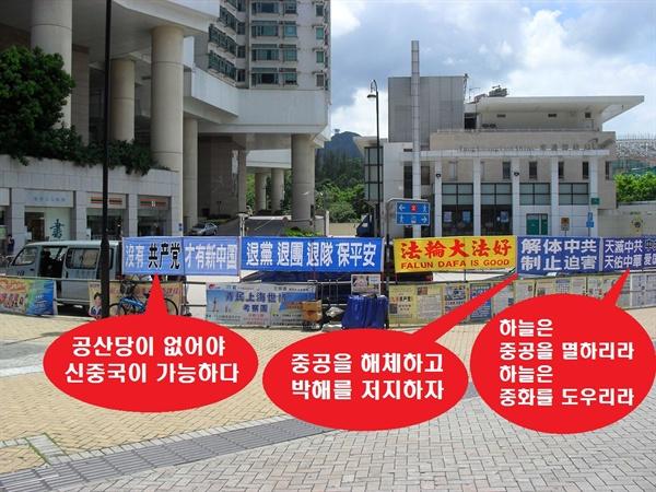 2010년 7월 홍콩에서 찍은 공산당 반대 구호들.