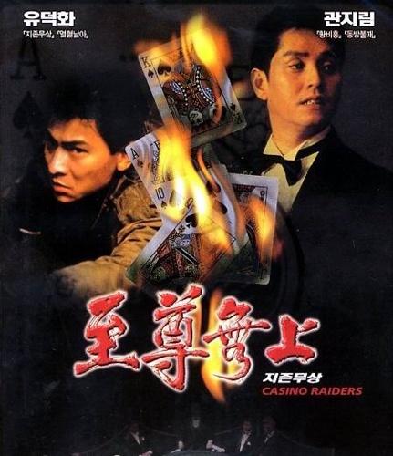 영화 <지존무상> 포스터.