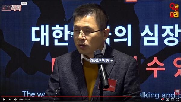 지난 19일 서울 마포구 꿀템 카페에서 열린 '자유한국당 청년 정책 비전 발표회'에서 황교안 대표가 발언하고 있는 모습.