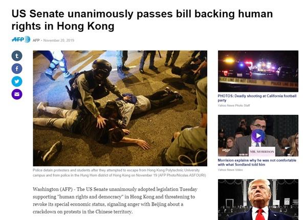 미국 상원의 '홍콩 인권 민주주의 법안' 만장일치 통과를 보도하는 AFP통신 갈무리.