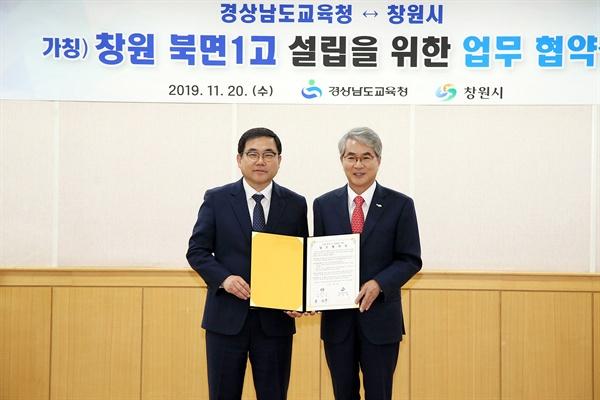 박종훈 경남도교육감과 허성무 창원시장은 20일 창원시청에서 '(가칭) 북면1고 설립을 위한 업무협약'을 체결했다.