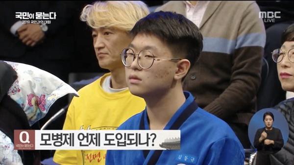 MBC 2019 국민과의 대화 출연모습. .