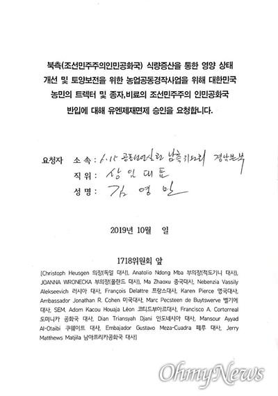 김영만 6.15경남본부 상임대표가 ''통일 트렉터의 유엔 제재면제 승인 요청서'에 서명했다.