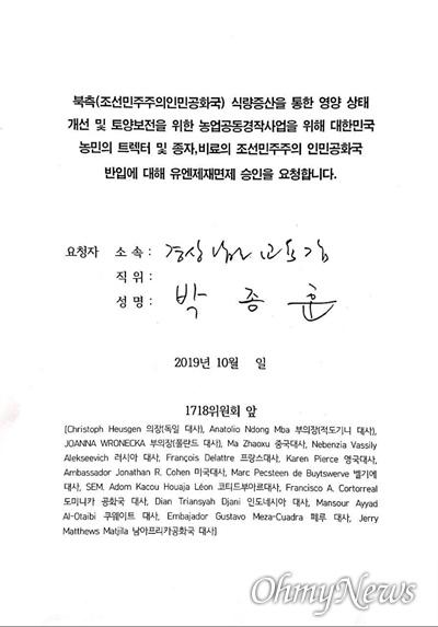 박종훈 경남도교육감이 ''통일 트렉터의 유엔 제재면제 승인 요청서'에 서명했다.