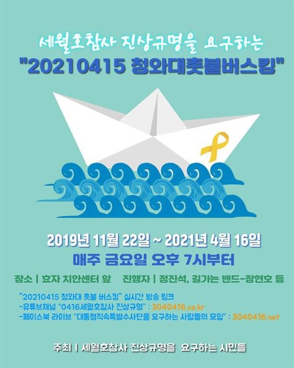 20210415 청와대 촛불 버스킹 홍보 웹자보. .