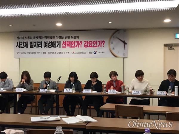 19일 오전 서울 정동 인근에서 전국여성노동조합 주최 아래 '시간제 일자리 여성에게 선택인가? 강요인가?' 토론회가 열렸다.