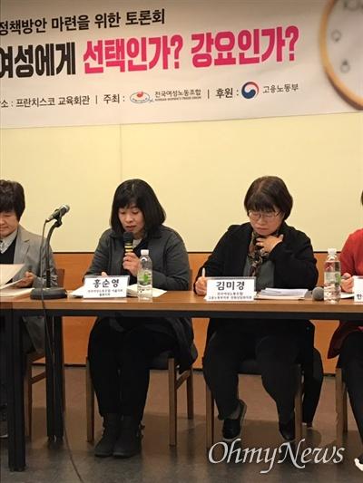 19일 오전 서울 정동 인근에서 전국여성노동조합 주최 아래 열린 '시간제 일자리 여성에게 선택인가? 강요인가?' 토론회가 열렸다.