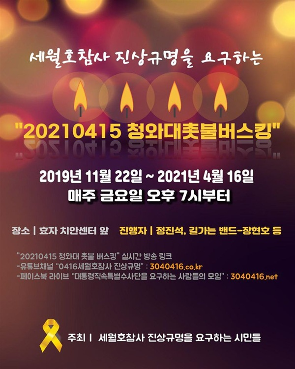 20210415 청와대 촛불 버스킹 홍보웹자보 2. .