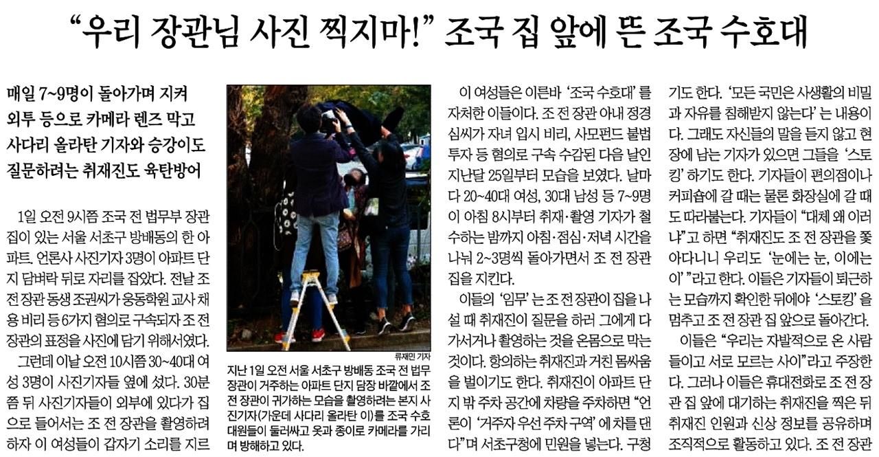 △ 조국 전 장관 집 앞을 지키는 시민들이 취재를 방해한다는 조선일보(11/4)