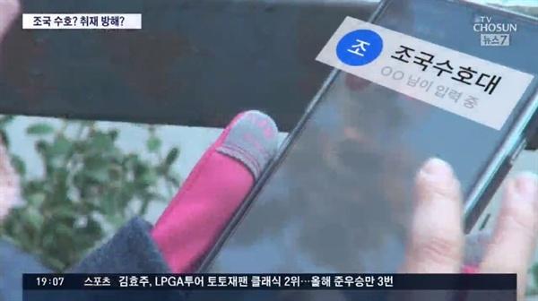 △ 시민의 휴대전화 화면을 촬영해 보도한 TV조선(11/10)