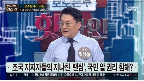△ 기자들이 피해자라는 진행자 엄성섭 씨. TV조선 <보도본부 핫라인>(11/11)