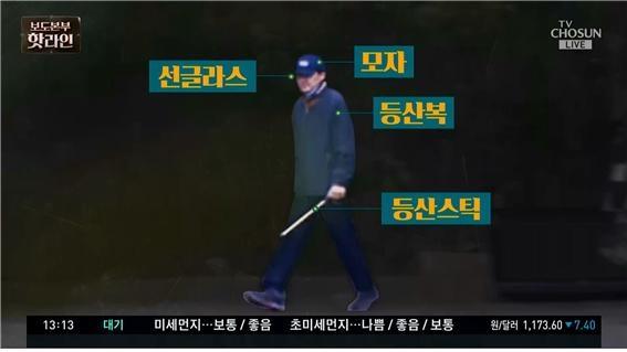 △ 조국 전 장관 등산 복장 분석한 TV조선 <보도본부 핫라인>(10/21)
