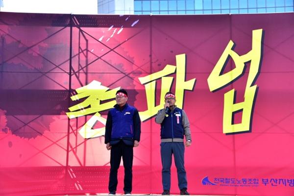 김재하 민주노총 부산본부장, 류조환 민주노총 경남본부장