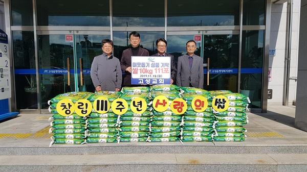 고성교회 창립 111주년 기념, 쌀 111포 기탁.