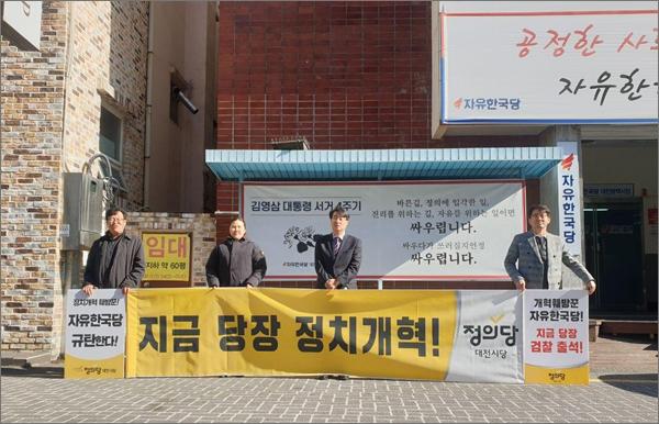 정의당대전시당은 20일 오전 자유한국당대전시당 앞에서 선거법 개정과 패스트트랙 관련 검찰에 고발된 자유한국당 국회의원들의 검찰 출석을 촉구하는 정당연설회를 진행했다.