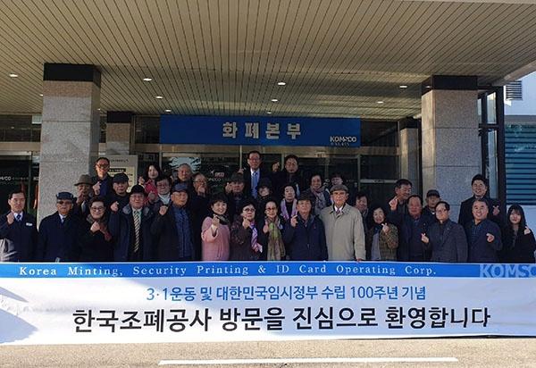 광복회 대구지부 회원 30명은 지난 20일 한국조폐공사 화폐본부를 방문했다.