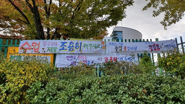서울 인헌고 학생들이 만들어 교문 앞에 걸어놓은 현수막.