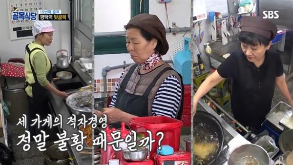 21일 방송된 <백종원의 골목식당> 한 장면