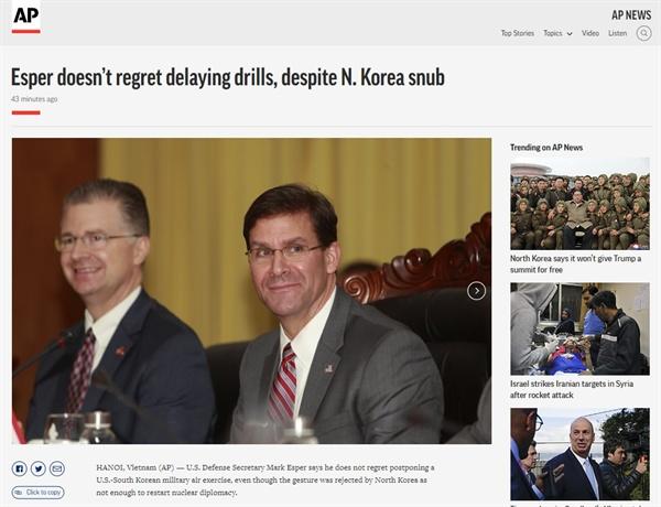 마크 에스퍼 미국 국방장관의 주한미군 철수 및 북한 비핵화 협상 관련 입장을 보도하는 AP통신 갈무리.