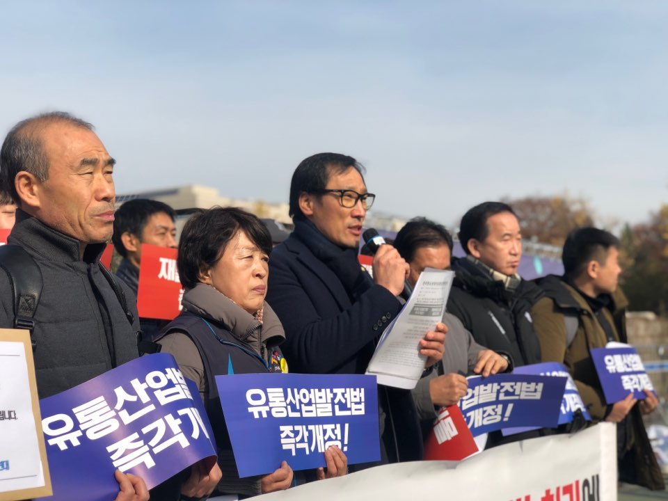 21일 중소상인유통법개정총연대(총연대)가 국회 정문 앞에서 유통산업발전법 개정안과 관련해 자유한국당을 규탄하는 기자회견을 열었다.