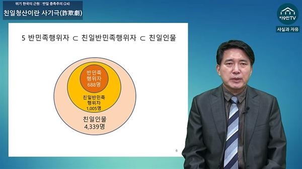 이승만TV에 출연한 주익종 낙성대경제연구소 이사