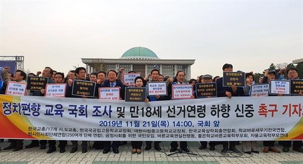 21일 오후 한국교총 등 보수단체들이 국회 정문 앞에서 '정치편향 교육 국정조사'를 촉구하는 기자회견을 열고 있다.