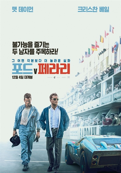 영화 <포드V페라리> 포스터
