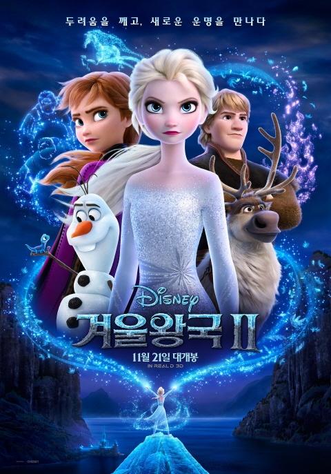 영화 < 겨울왕국 2 > 포스터