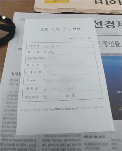 자유한국당 출입 등록 신청서. 신청한 지 2주가 넘었지만 연락이 없다.