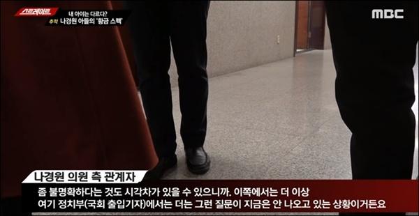 11월 18일 방송된 MBC <스트레이트>에는 나경원 의원 측 관계자가 정치부 출입기자들이 나경원 자녀 의혹 관련 질문을 더는 하지 않고 있다고 말했다.