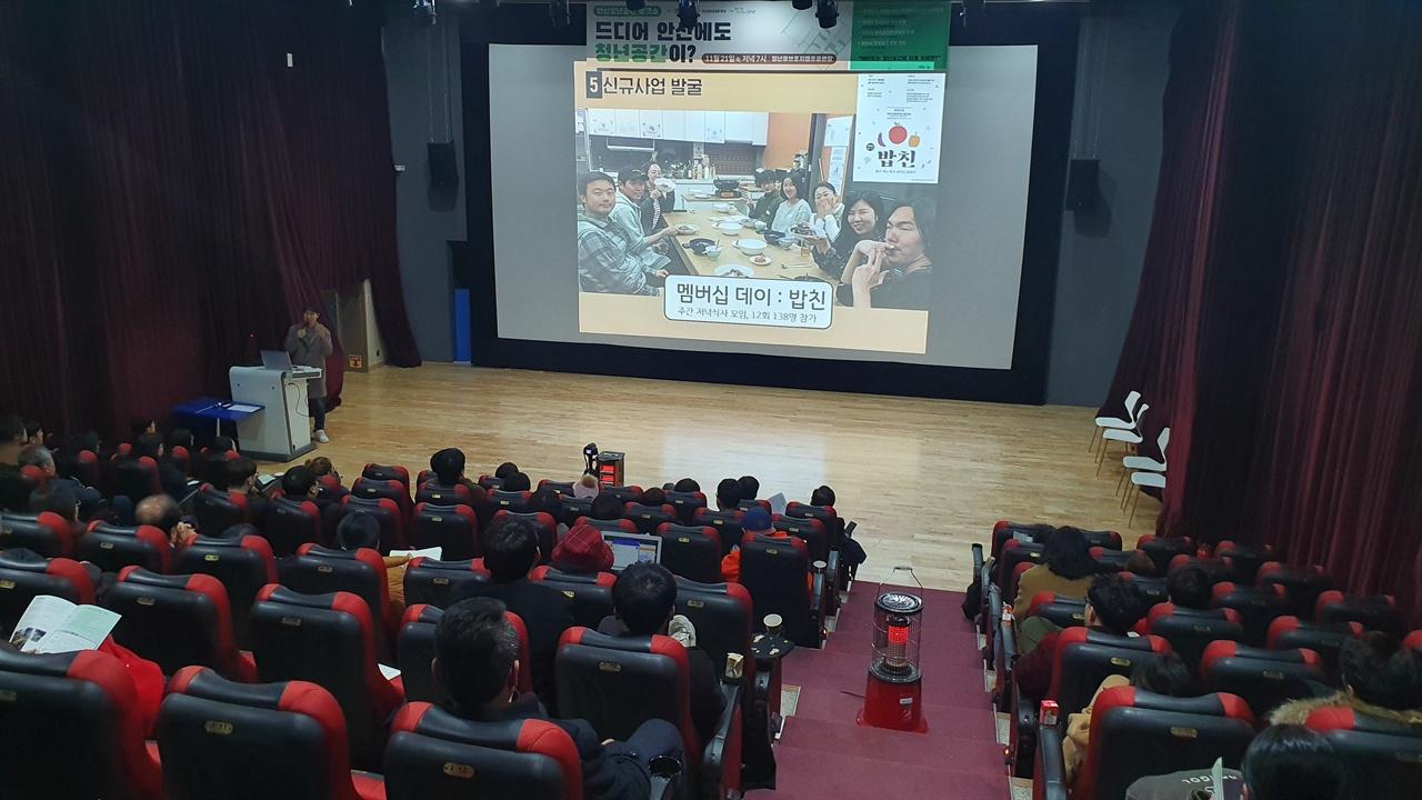 안산청년공간1 안산 청년공간 토크쇼가 진행되고 있다.