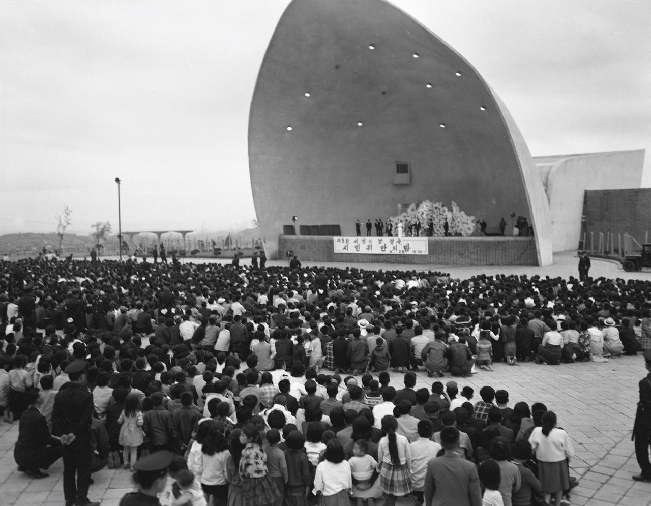 남산 야외음악당에서 열린 시민 위안의 밤 남산 회현자락에 지어진 야외음악당은 1만 5천 명이 관람 가능한 대형 야외공연장이었다. 조개껍질 모양의 무대(96평)를 갖췄고, 멀리서도 연주가 잘 들릴 수 있도록 음향설계를 했다.