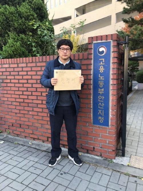 지난 11월 21일, 단원고 기간제교사인 김덕영 교사가 고용노동부안산지청에 진정서를 접수했다.