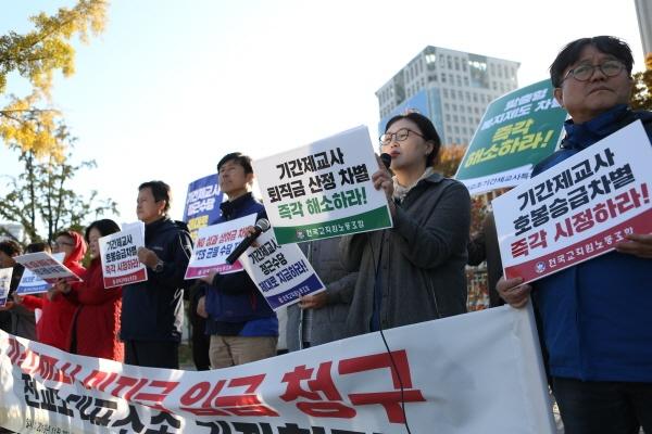 지난 11월 7일 전국교직원노동조합은 기간제교사들의 임금 차별을 바로잡기 위해 대표소송을 진행한다고 밝혔다.