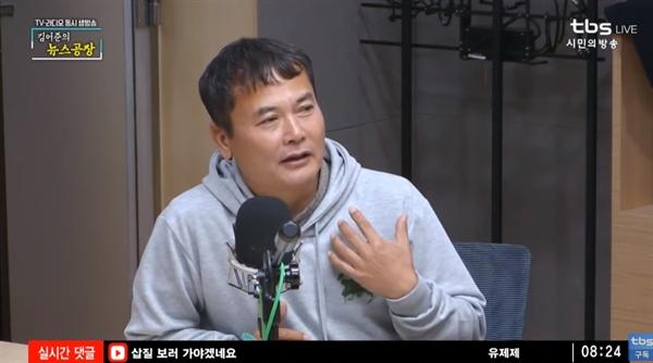 22일 오전 방송된 tbs <김어준의 뉴스공장>의 한 장면.