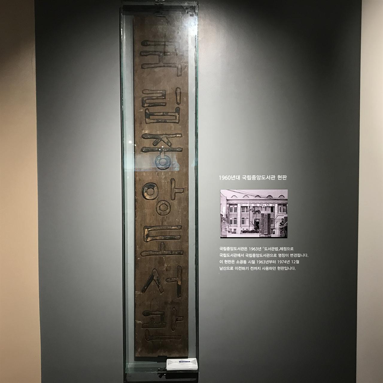국립중앙도서관 현판 국립도서관은 1963년 <도서관법> 공포에 따라 '국립중앙도서관'으로 이름을 바꿨다. 이 현판은 1963년부터 1974년까지 소공동 시절에 도서관 입구에 걸려 있었다. 현재 국립중앙도서관 2층 문화마루에 보존 전시중이다.