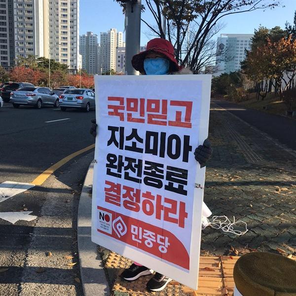 민중당 경남도당은 22일 '지소미아 완전 종료' 선전 활동을 벌였다.