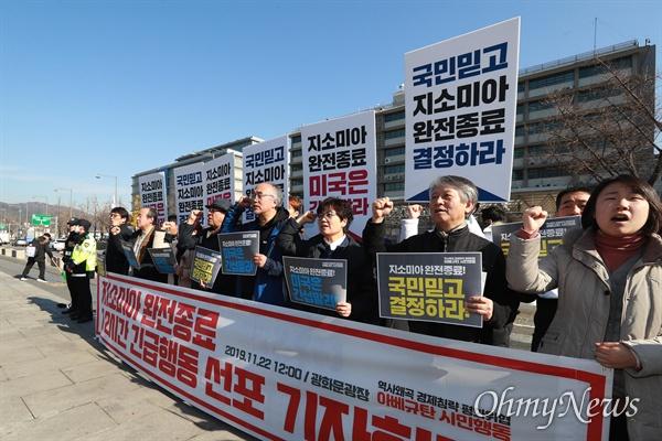 아베규탄시민행동 회원들이 22일 오후 서울 종로구 미대사관앞에서 '지소미아(한일군사정보보호협정) 완전종료 12시간 긴급행동 선초 기자회견'을 열고 있다.