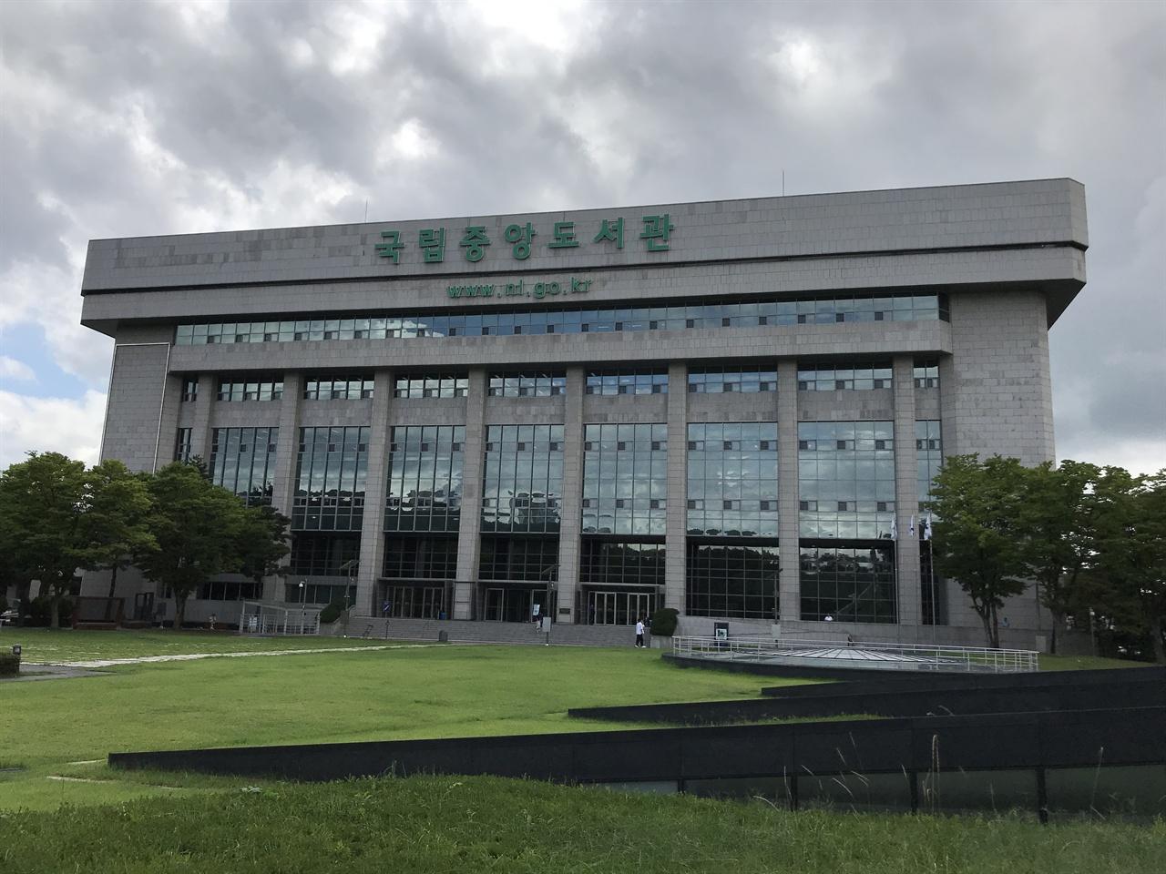 국립중앙도서관 전경 건축가 위형복이 설계한 건물이다. 반포동 국립중앙도서관은 본관과 디지털도서관, 사서연수관, 자료보존관 4개 건물군으로 이뤄져 있다.