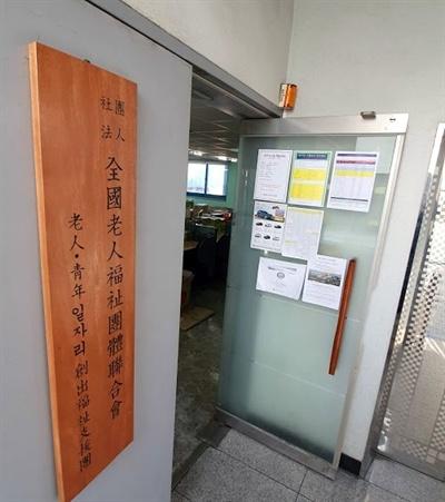 서울 마포구에 있는 노복련 산하 지원단 사무실. 하지만 간판과 달리 이 단체 사무실은 보험대리점인 W업체 사무실 한 켠에 마련되어 있다.