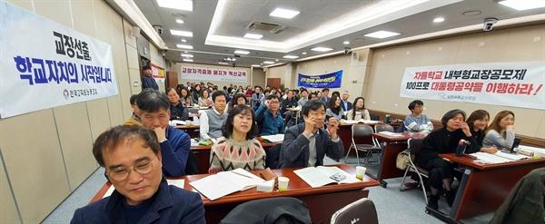 22일 오후 교원단체들이 연 '교장제도 개혁 토론 및 결의대회'에서 참석자들이 발제 내용을 듣고 있다.