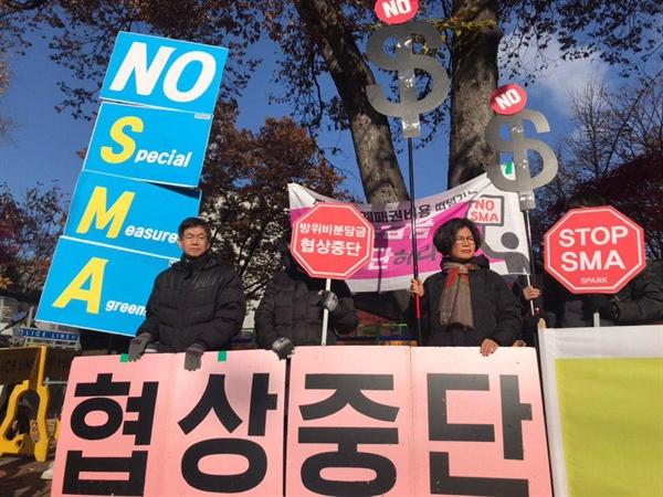 방위비분담금 협상 중단 한미 방위비분담 협상이 열리는 11월 19일 국방연구원 앞에서 협상 중단 촉구