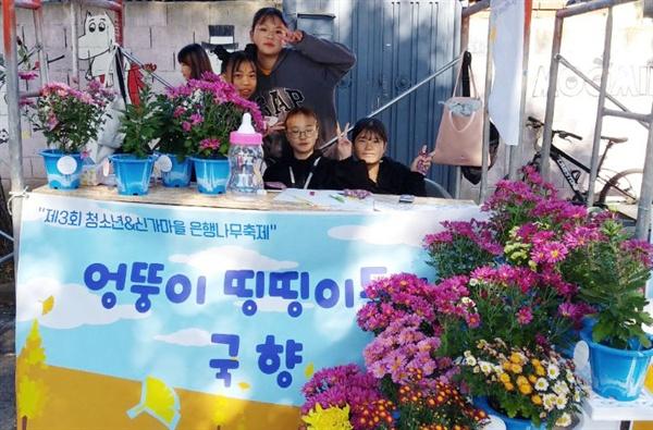 지난 9일 '제3회 신가마을&은행나무 축제'에서 '엉뚱이 띵띵이들의 국향'이라는 이름으로 근로정신대 투쟁 돕기 국화 판매 부스를 운영 중인 신가초등학교 6학년 2반 학생들.