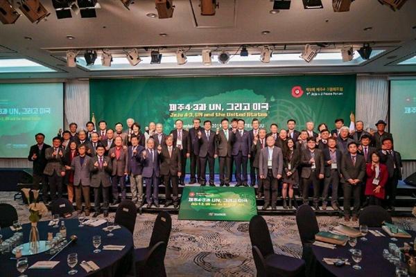 제9회 제주4·3평화포럼  11월 21일 - 22일 제주칼호텔에서  「제주4·3과 유엔, 그리고 미국」이라는 포럼에 참석한 국내외 관계자들