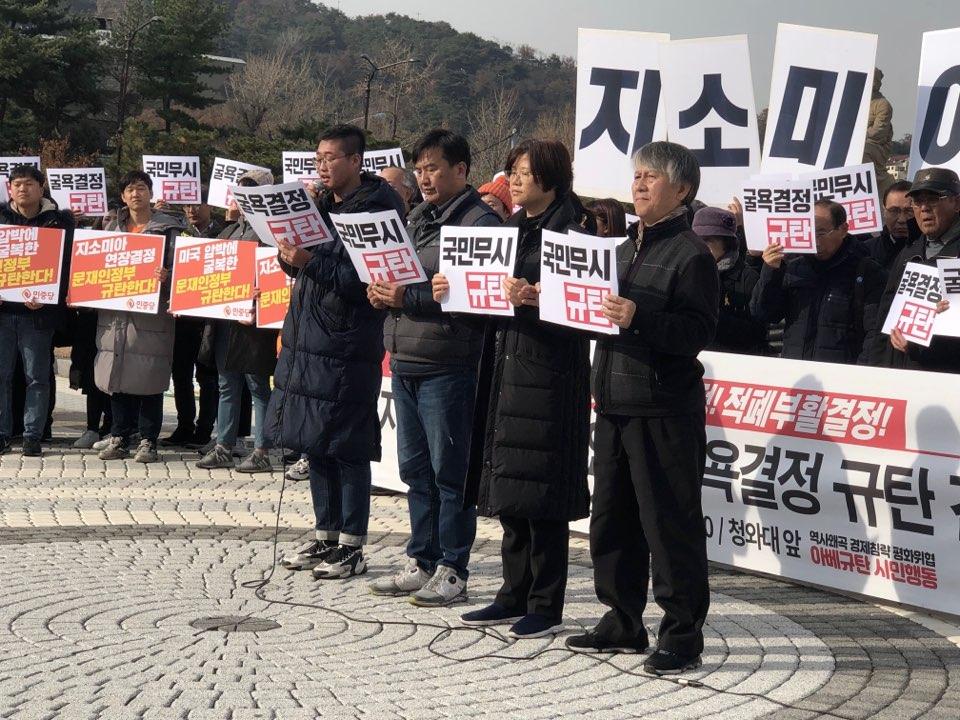 아베규탄시민행동(시민행동) 기자회견에서 관계자 몇몇이 정부를 규탄하는 구호를 외치고 있다.